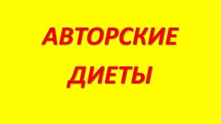 похудение - диета Светланы Фус
