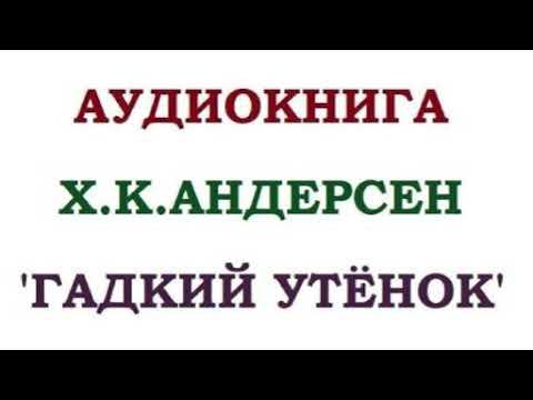 АНДЕРСЕН    ГАДКИЙ УТЁНОК    ЧИТАЕТ ОКСАНА ПЕРУЦКАЯ