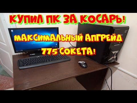 Купил комп в офисе за 1000 рублей. Апгрейд 775 сокета по максимуму с помощью алиэкспресс!