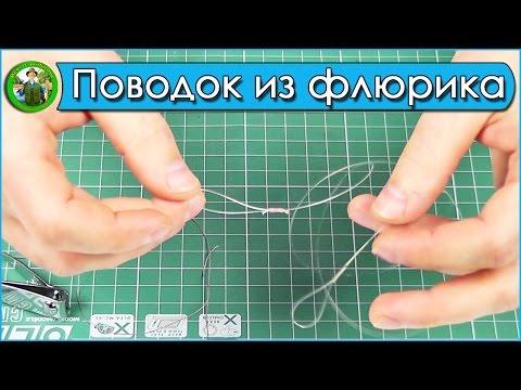 Узел для флюорокарбона - Как связать поводок из флюорокарбона