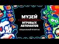 TV Школьная планета - Специальный репортаж - Музей советских игровых автоматов