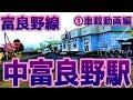 富良野線F42中富良野駅①車載動画編補正