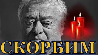 Ушел из жизни легендарный Роман Карцев!