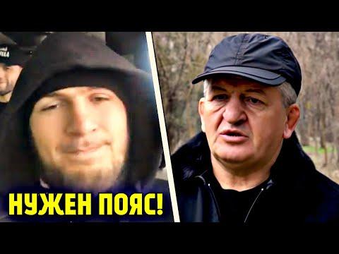 СРОЧНО! Нурмагомедов хочет еще ОДИН ПОЯС! Такого никто НЕ ОЖИДАЛ!