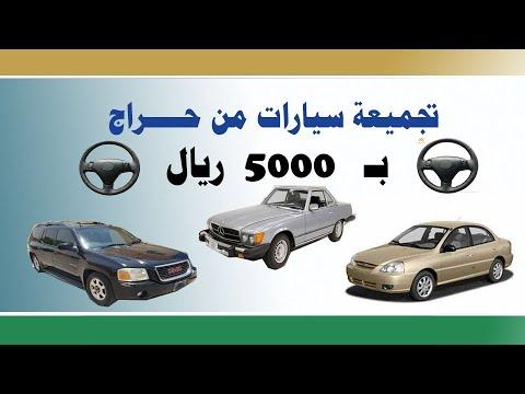 سيارات من حراج بـ 5000 ريال Youtube