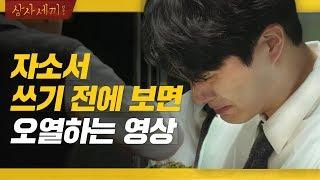 ※오열 주의※  취업 준비생 눈물샘 자극하는 아빠의 한마디 [상사세끼2/상사삼끼2] EP.4 (ENG/JPN)