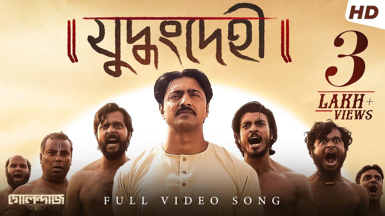 Download Juddhang Dehi (যুদ্ধাং দেহী)  Golondaaj   Dev   Nirmalya   Shovon   Bickram   Srijato  Dhrubo  SVF25