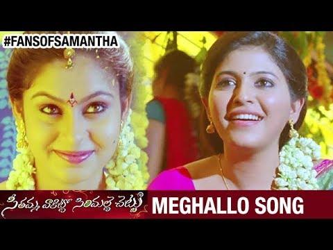Seethamma Vakitlo Sirimalle Chettu Video Songs HD   Meghallo Full Song   Mahesh Babu   Venkatesh