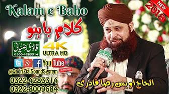 Kalam E Baho|Owais Raza Qadri|Mahfil e Naat In Tipu Block Garden Town Lhr 2018 4k