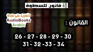 كتاب 48 قانون للسطوة - القانون - 26 (الجزء الثاني) - 27 - 28 - 29 - 30 - 31 - 32 - 33 - 34