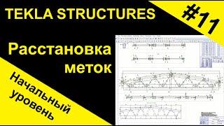 Урок 11. Tekla Structures, расстановка меток
