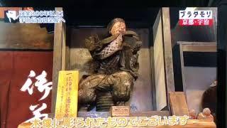 一休禅師作通円木像 ブラタモリ 通円 宇治.