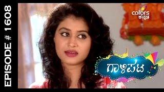 Gaalipata - 23rd July 2015 - ಗಾಳಿಪಟ - Full Episode