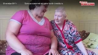 Курская область. Одинокая бабушка обрела семью