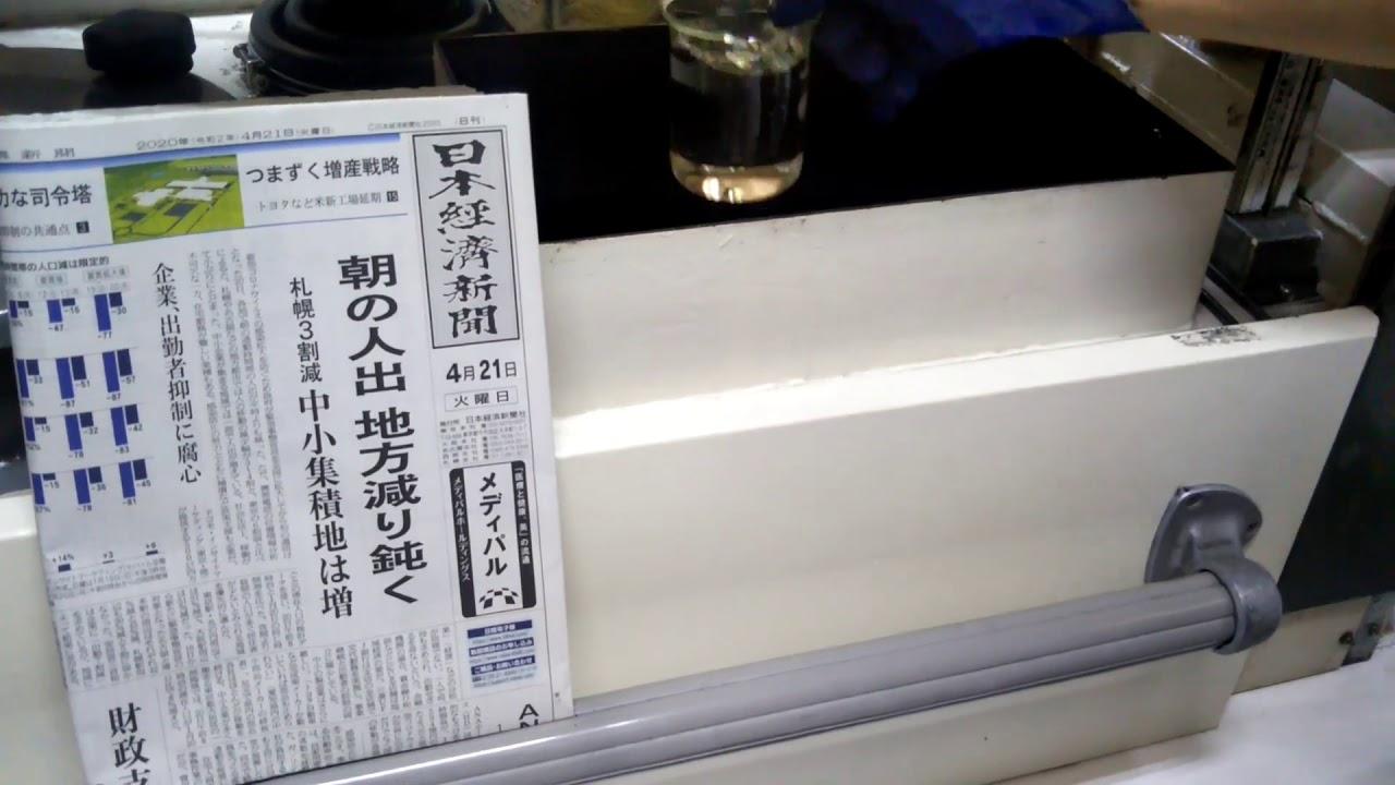 4/21 今朝の洗濯液確認~目視編~
