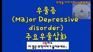 우울증(Major Depressive disorder)…