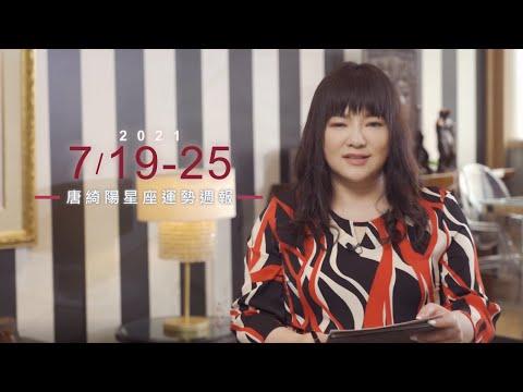 7/19-7/25|星座運勢週報|唐綺陽