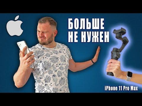 Новым айфонам НЕ НУЖЕН стабилизатор! [Показываю на примере IPhone 11 Pro Max]