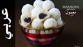 Date Maamoul - Arabic (macmuul Timir) معمول تمر