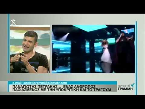 Παναγιώτης Πετράκης @ Ανοιχτή γραμμή (Sigma Tv Κύπρου 20-5-2015 )