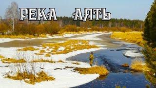 Весна на реке Аять апрель 2021 или первая попытка рыбалки на спиннинг