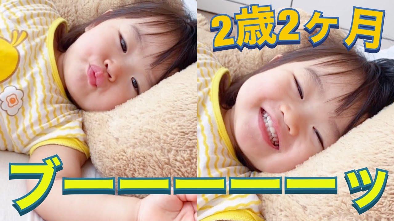 【2歳2ヶ月】寝起きでブーーーーーッする雫ちゃん