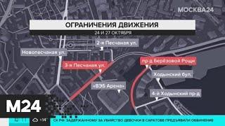"""Смотреть видео В районе метро """"Динамо"""" перекроют несколько улиц - Москва 24 онлайн"""