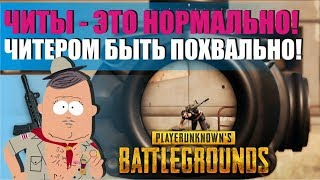 PUBG и читы - дружба на века. Читы не уйдут никогда из PLAYERUNKNOWN'S BATTLEGROUNDS