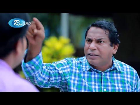 ঈদে লুঙ্গি উপহার দেওয়ায় ক্ষেপে গেলেন মোশাররফ করিম  ? | প্রাণ খুলে হাসুন | Rtv Drama Funny Clips