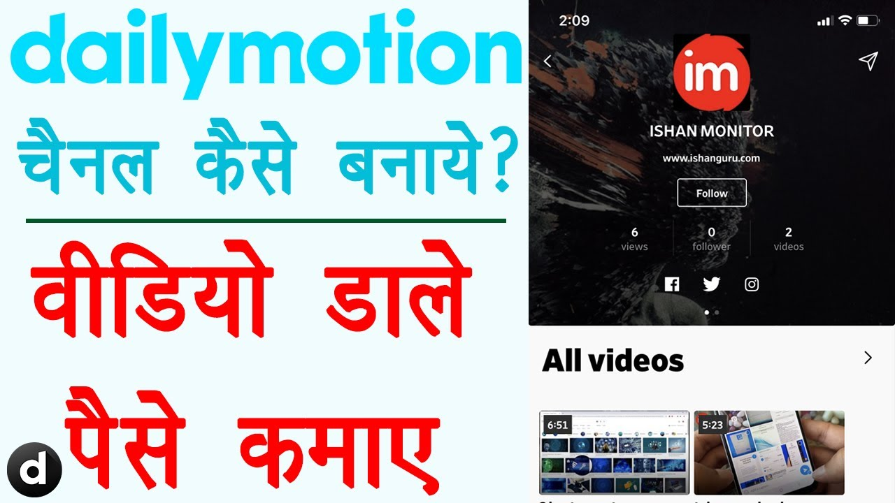 Create dailymotion channel - dailymotion channel kaise banaye | dailymotion se paise kaise kamaye