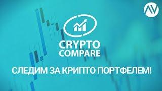 CryptoCompare - ваш прибыльный крипто портфель!