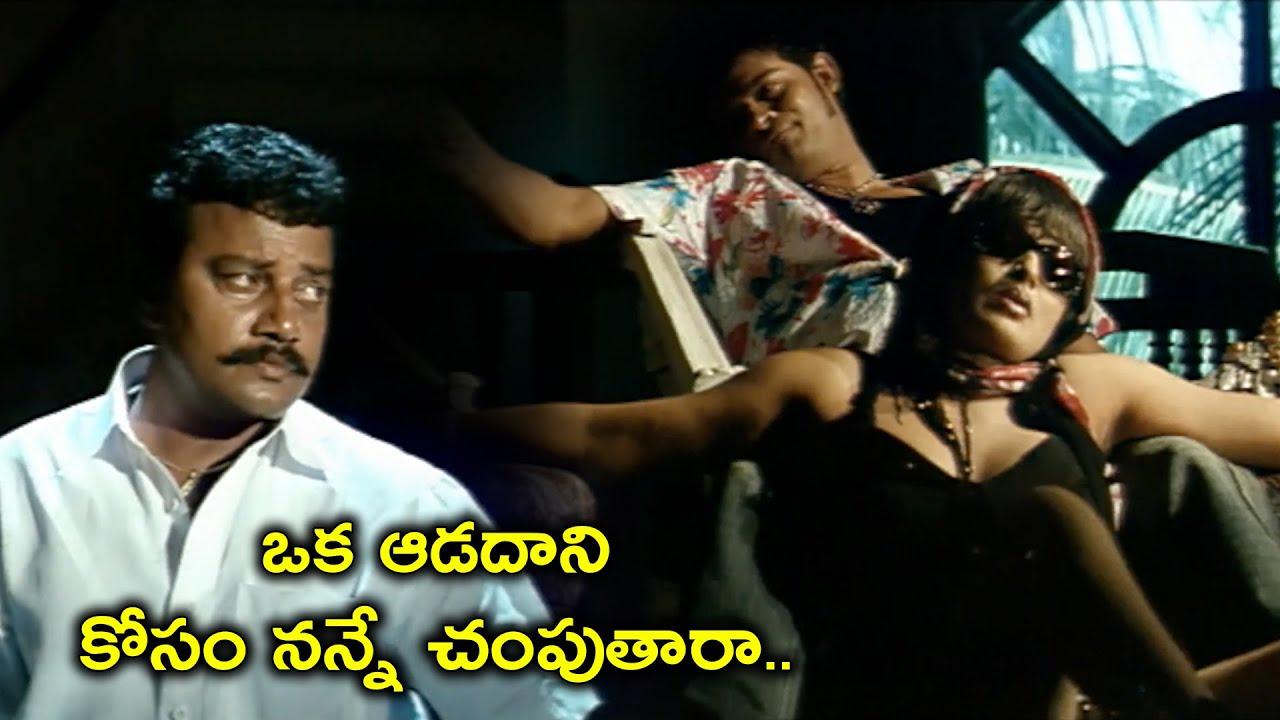 ఒక ఆడదాని కోసం నన్నే చంపుతారా.. | Latest Telugu Movie Scenes | Bhavani HD Movies