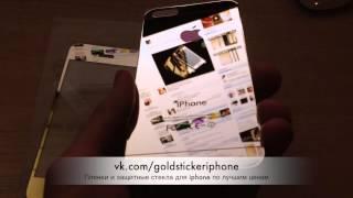 Защитное стекло для IPhone(Купить золотое защитное стекло на iphone 5 ✅ http://vk.com/goldstickeriphone✅ защитная пленка для стекла, защитное стекло,..., 2015-03-18T20:41:00.000Z)