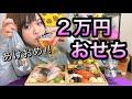 【お正月宅飲み】2万円おせちで乾杯&お知らせ!