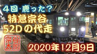 (短編)【キハ183系】特急宗谷・代走の代走の代走(2020年12月9日)