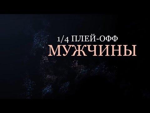"""""""Это интрига"""". Сергей Приголовкин о старте плей-офф"""