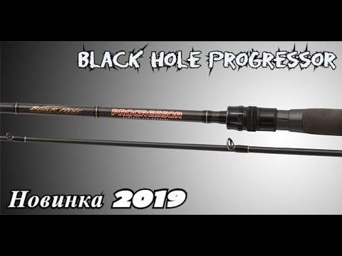 Новинка 2019! Black Hole Progressor. Топовая серия для трофейного джига.