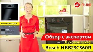 Обзор встраиваемого духового шкафа Bosch HBB23C360R с экспертом М.Видео