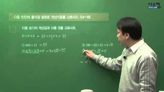 [시스컴] 오리진 삼성 SSAT 4·5급 직무적성검사_…