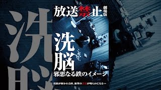 放送禁止 劇場版 洗脳~邪悪なる鉄のイメージ~