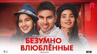 Безумно влюблённый | Телба ошиклар (узбекфильм на русском языке) 2019 #UydaQoling