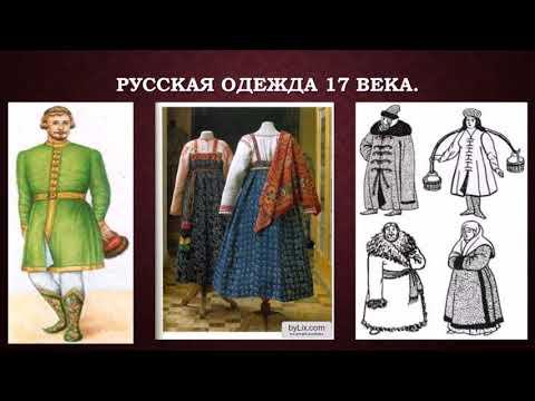 петр 1 русская одежда