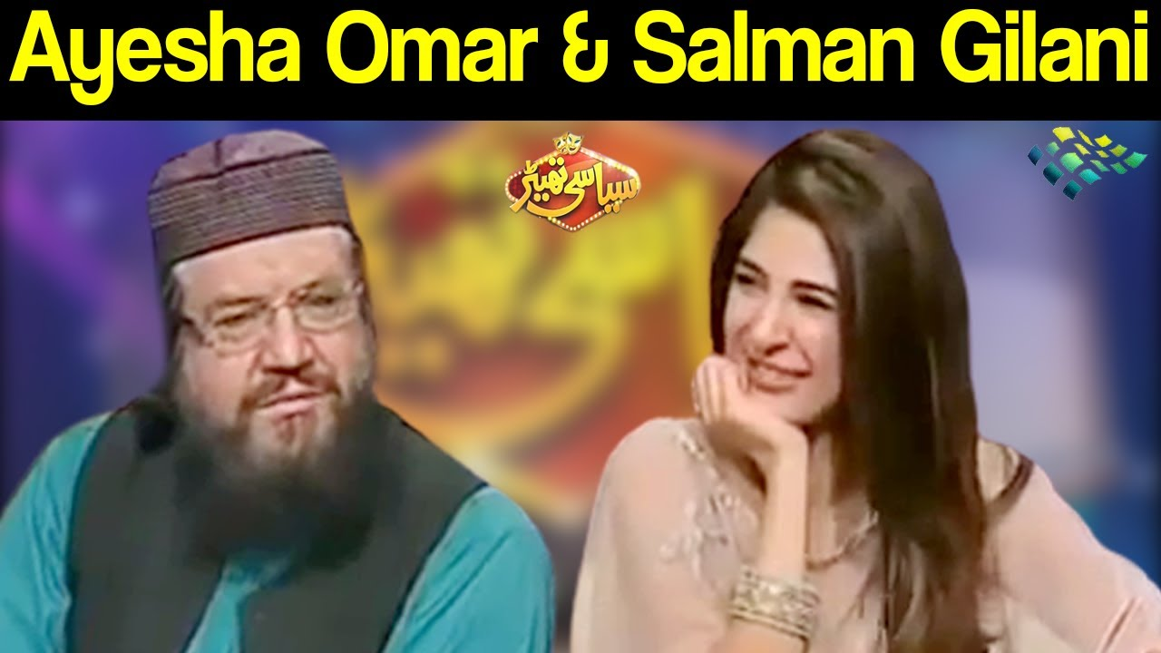 Ayesha Omar & Salman Gilani | Syasi Theater 12 August 2020 | Express News | SYT