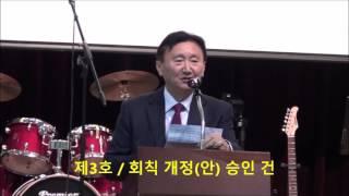 2016년도 정기총회 안건 상정 및 차기 감사 선정