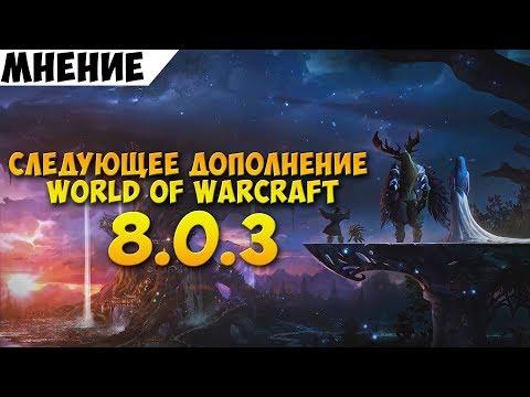 Следующее дополнение World of Warcraft 8.0.3. Мнение