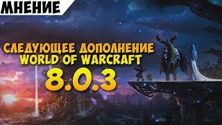 Следующее дополнение World of Warcraft 8.0.3. Мнение