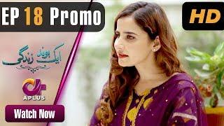 Pakistani Drama   Aik bond Zindagi - Episode 18 Promo   Aplus Dramas   Sania Shamshad, Kamran Jilani