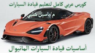الدرس الثانى:أساسيات قيادة السيارات المانيوال