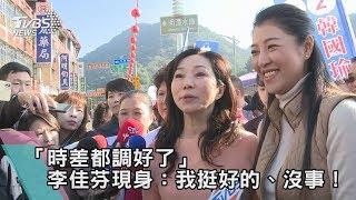 【TVBS新聞精華】「時差都調好了」 李佳芬現身:我挺好的、沒事!
