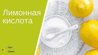 Лимонная кислота(, 2015-12-26T18:05:11.000Z)